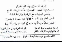 صورة دمشق 1940- إعلان عن تسيير قوافل الحجاج