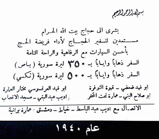 دمشق 1940- إعلان عن تسيير قوافل الحجاج