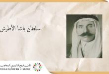 صورة سلطان الأطرش وإعلان الثورة 1925