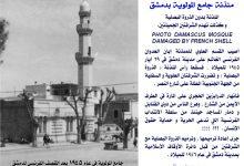 صورة دمشق- مئذنة مسجد المولوية