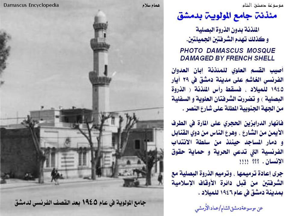 دمشق- مئذنة مسجد المولوية