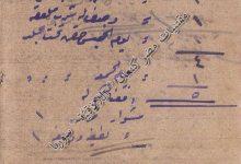 صورة كشف حساب من الطبيب الأميركي جيمس بالف في اللاذقية 1912