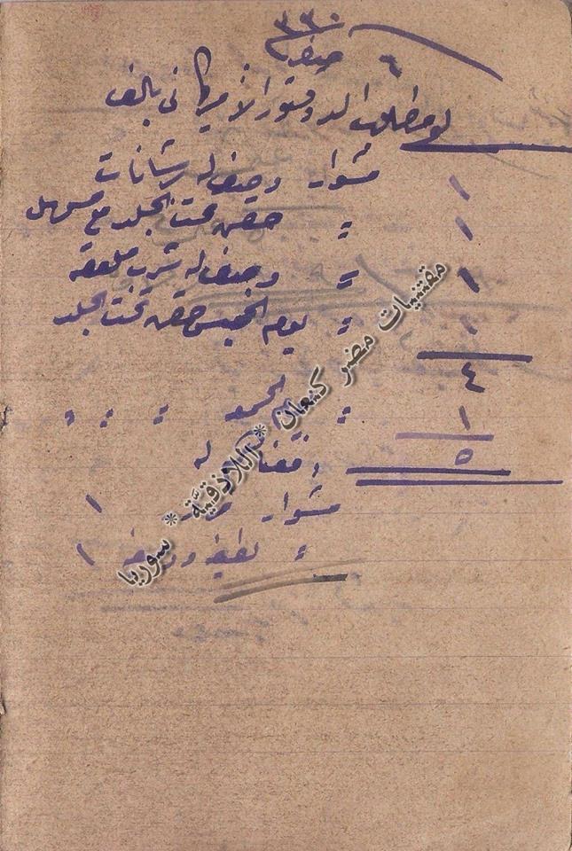 كشف حساب من الطبيب الأميركي جيمس بالف في اللاذقية 1912