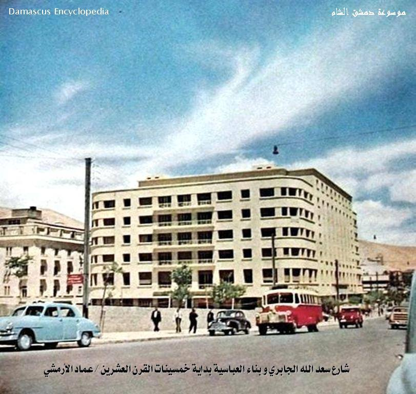 دمشق- شارع سعد الله الجابري في خمسينيات القرن العشرين