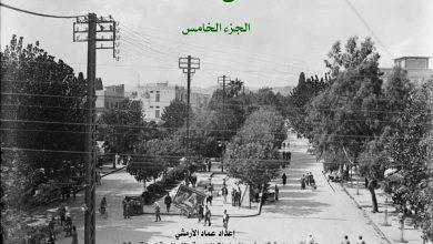 دمشق 1942 ـ الشارع الرئيسي ـ شارع النصر