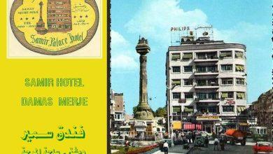 صورة دمشق – فندق سمير عام 1951