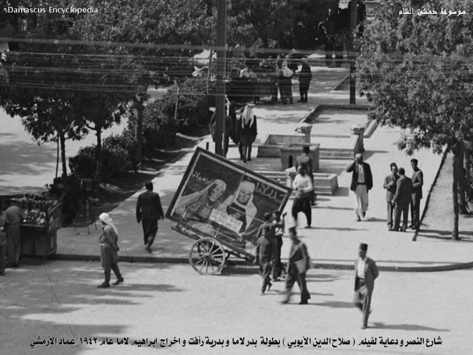 دمشق 1942 - شارع النصر و دعاية فيلم صلاح الدين