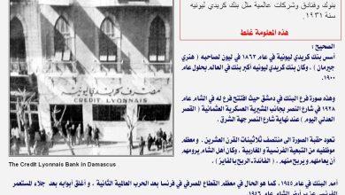 صورة دمشق 1928 – بنك كريدي ليونية
