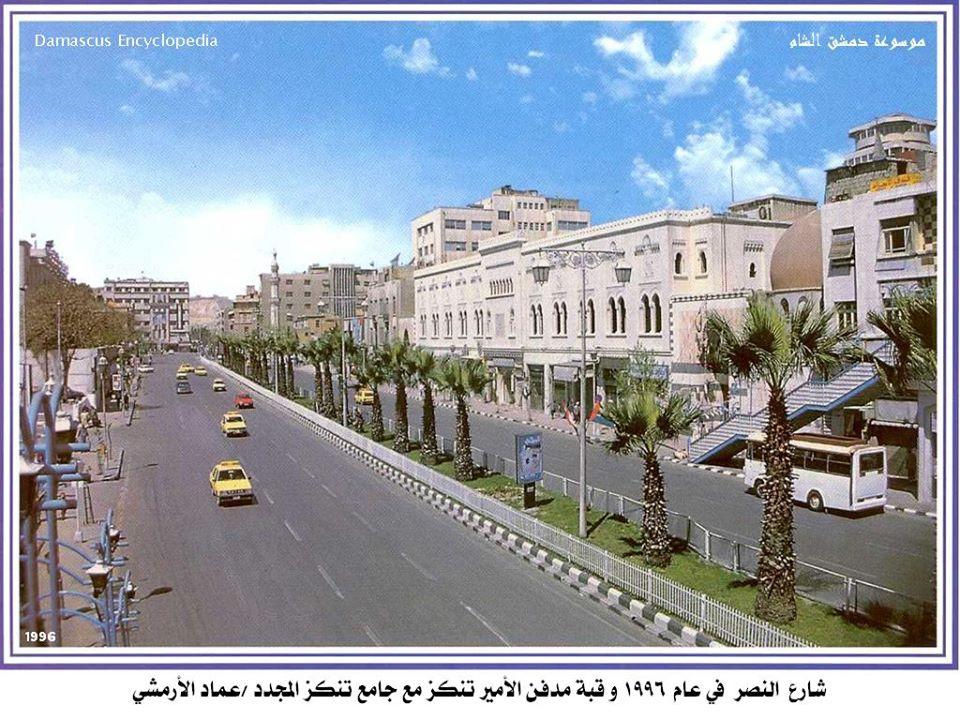 دمشق 1996 - شارع النصر وقبة مدفن الأمير تنكز