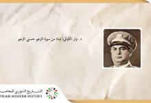 صورة د. نزار الكيالي: نبذة من سيرة الزعيم حسني الزعيم