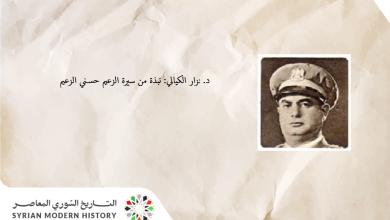 د. نزار الكيالي: نبذة من سيرة الزعيم حسني الزعيم