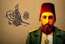 صورة د. توفيق برو: السلطان عبد الحميد الثاني والجامعة الإسلامية