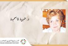 صورة خيرية قاسمية: سيدة التاريخ الشامي الحديث