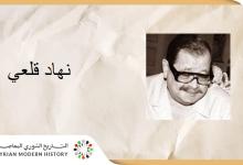 صورة د. عزة علي آقبيق: نهاد قلعي