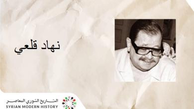 د. عزة علي آقبيق: نهاد قلعي