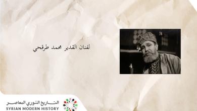 صورة الموسوعة التاريخية لأعلام حلب ..الفنان محمد طرقجي