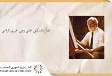صورة باسل عمر حريري: الفنان التشكيلي وهبي الحريري الرفاعي
