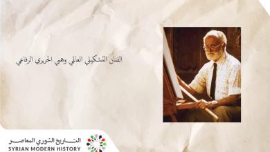 باسل عمر حريري: الفنان التشكيلي وهبي الحريري الرفاعي