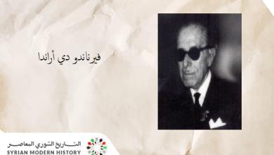 شمس الدين العجلاني : فيرناندو دي أراندا.. لغز من ألغاز دمشق 1 من 2
