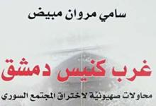 صورة (غرب كنيس دمشق)… محاولات صهيونية لاختراق المجتمع السوري