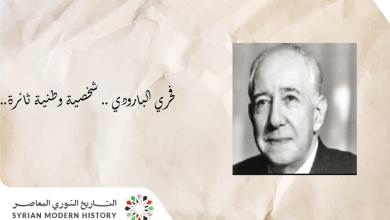 د. عزة علي آقبيق:  فخري البارودي .. شخصية وطنية ثائرة.. ودعابة حاضرة