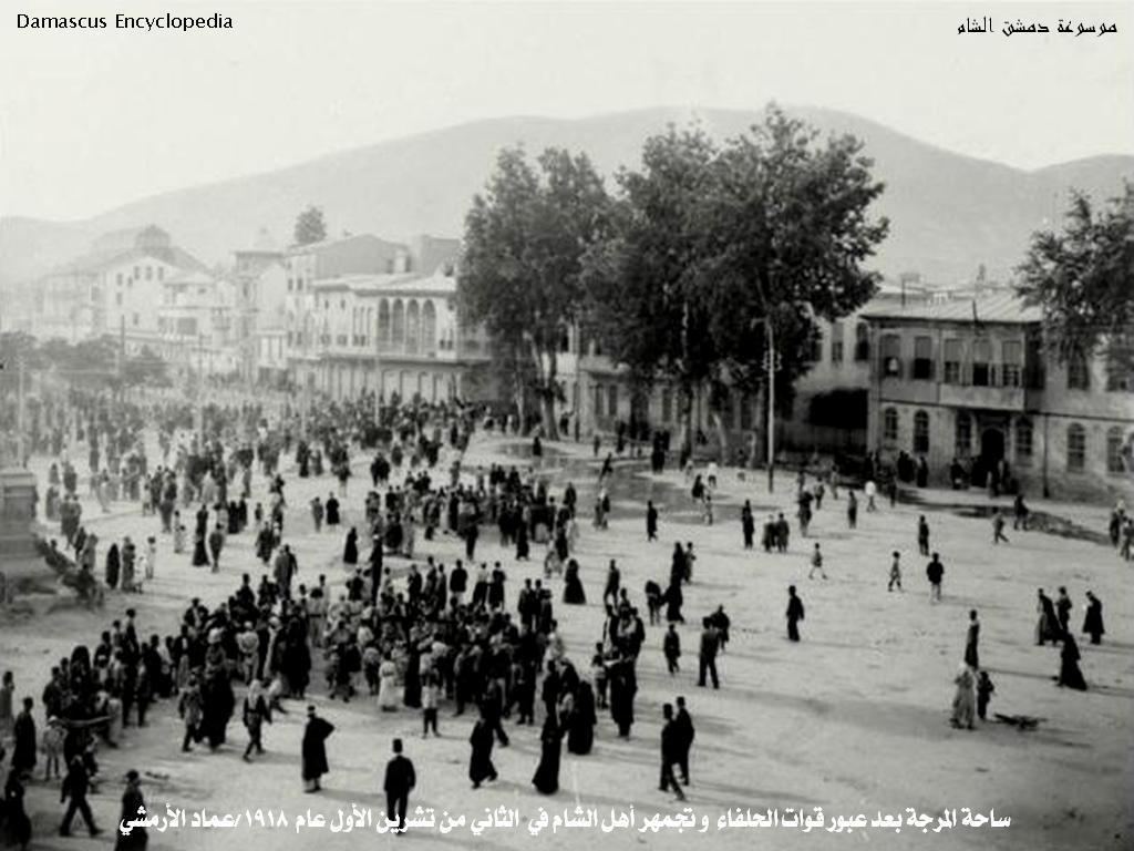 دمشق 1918 - ساحة المرجة بعد عبور قوات الحلفاء