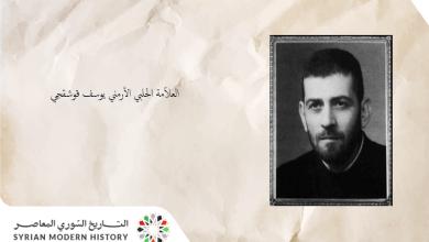 صورة باسل عمر حريري: العلاّمة يوسف قوشقجي