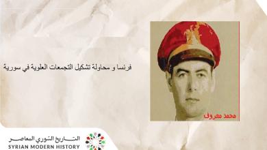 صورة مذكرات محمد معروف (2): الانتداب الفرنسي و محاولة تشكيل التجمعات العلوية في سورية 1940