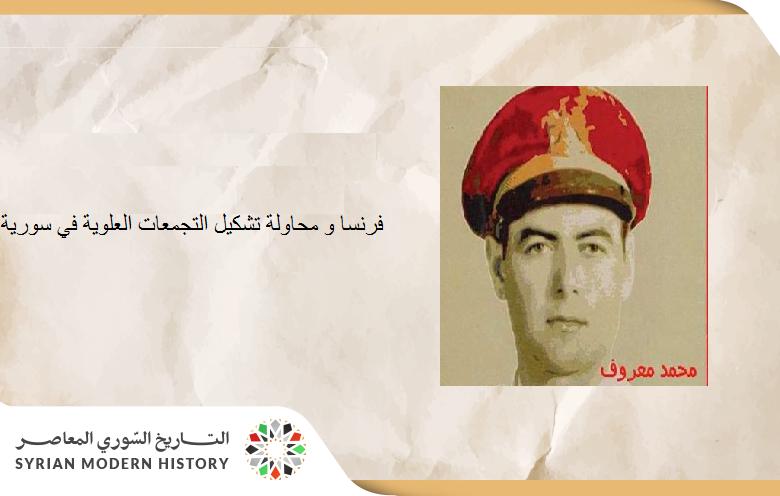 مذكرات محمد معروف (2): الانتداب الفرنسي و محاولة تشكيل التجمعات العلوية في سورية 1940