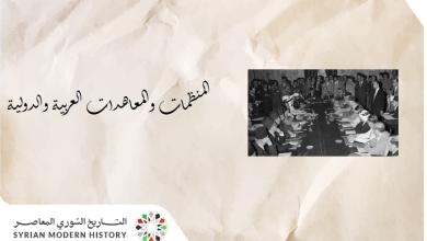 صورة سورية والمنظمات والأحلاف والمعاهدات العربية والدولية