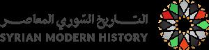 التاريخ السوري المعاصر