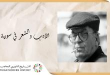 صورة الأدب والشعر في سورية