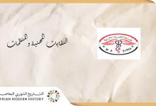 صورة النقابات المهنية في سورية