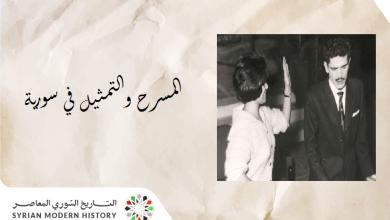المسرح والتمثيل في سورية