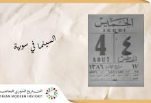 صورة تطور السينما السورية