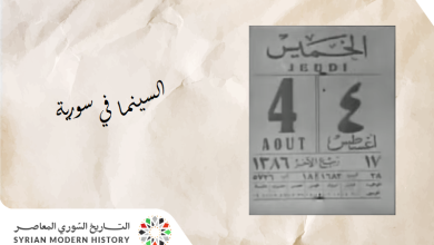 تطور السينما السورية