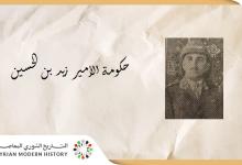 صورة حكومة الأمير زيد بن الحسين