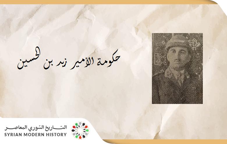 حكومة الأمير زيد بن الحسين