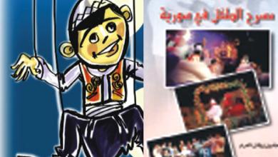 صورة مسرح الطفل في سورية