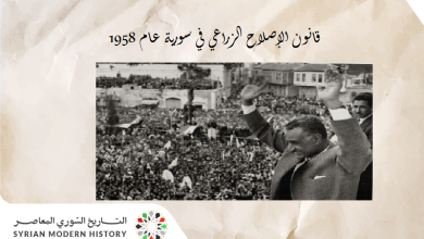 قانون الإصلاح الزراعي عام 1958