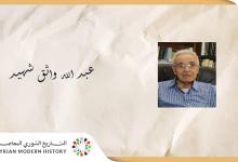 صورة باسل عمر حريري: الدكتور عبد الله واثق شهيد