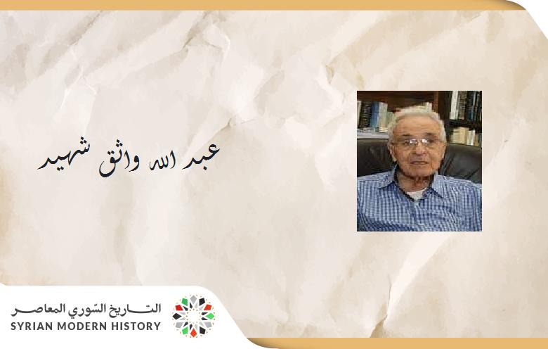باسل عمر حريري: الدكتور عبد الله واثق شهيد