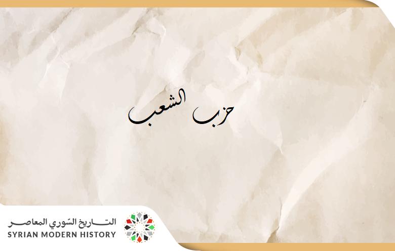 حزب الشعب - عبد الرحمن الشهبندر