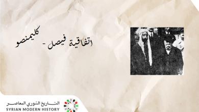 صورة اتفاق فيصل – كلمنصو