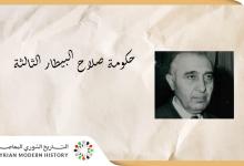 صورة حكومة صلاح البيطار الثالثة