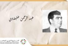 صورة حكومة عبد الرحمن خليفاوي الأولى