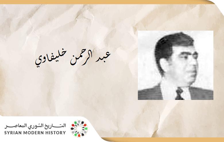 حكومة عبد الرحمن خليفاوي الأولى