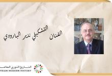 صورة د. عزة علي آقبيق: الفنان التشكيلي نذير البارودي