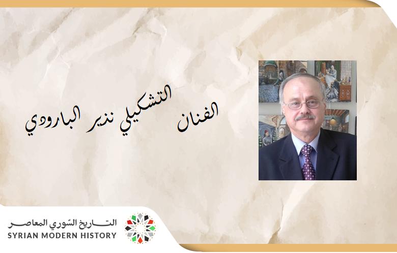 د. عزة علي آقبيق: الفنان التشكيلي نذير البارودي