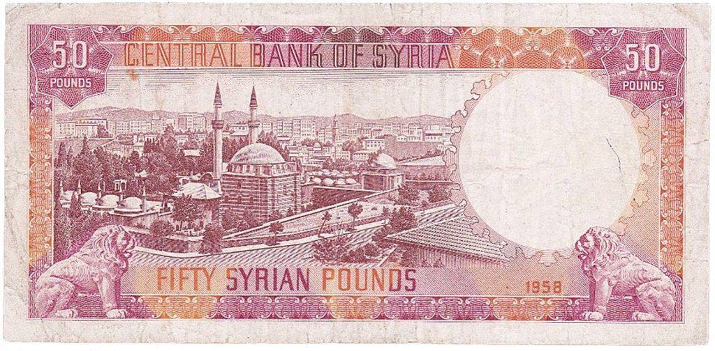 1958- عملة ورقية سورية من فئة 50 ليرة